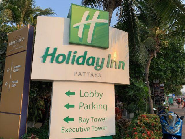 ホリデイ イン パタヤ(Holiday Inn Pattaya)宿泊レビュー