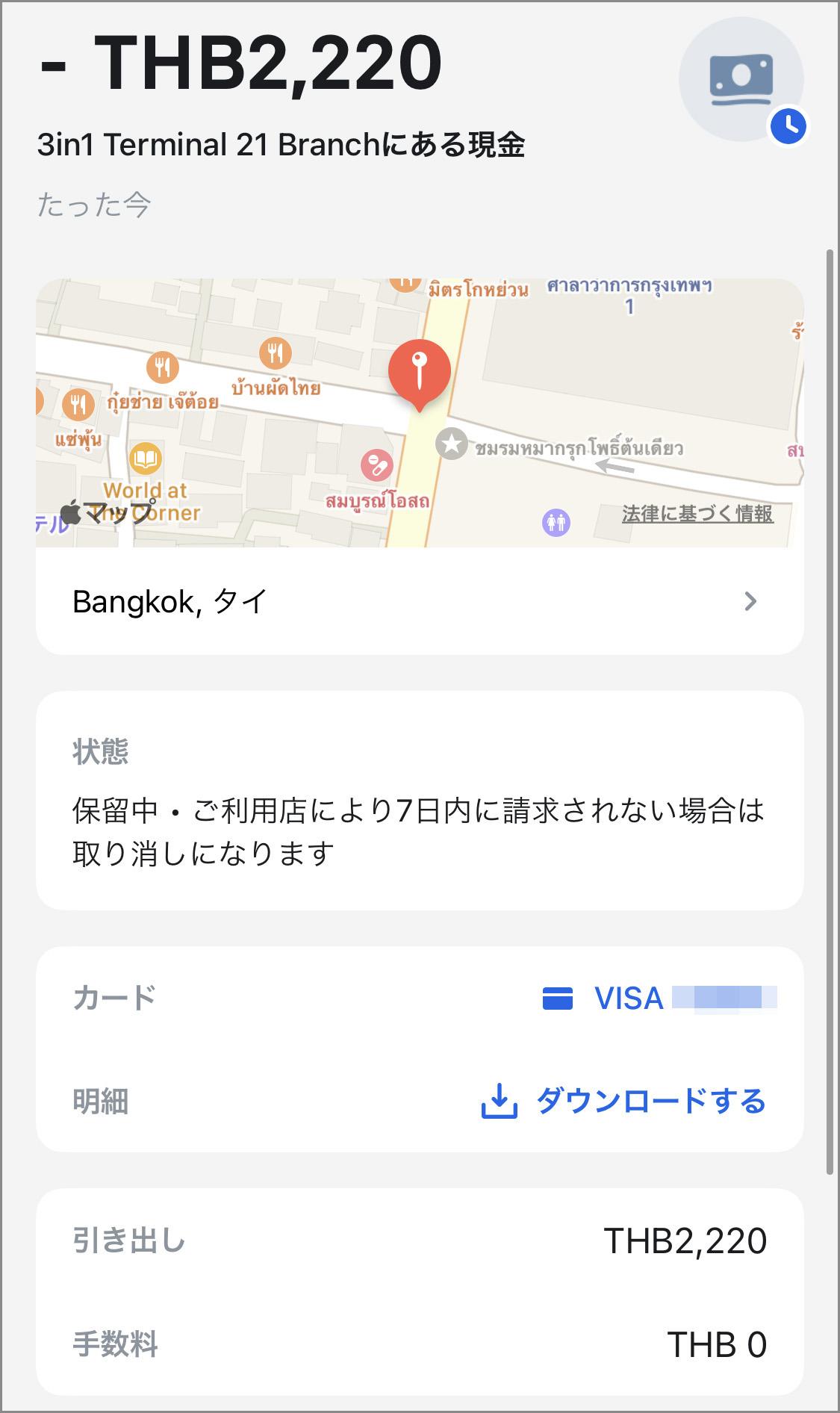 Revolutは海外ATMオーナー手数料に注意
