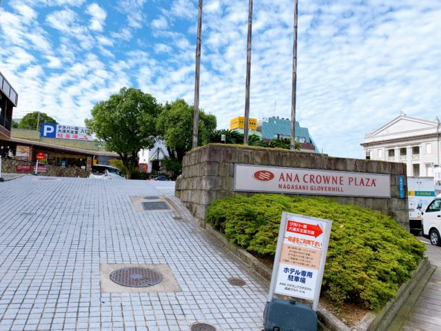ANAクラウンプラザホテル長崎グラバーヒル 宿泊レビュー