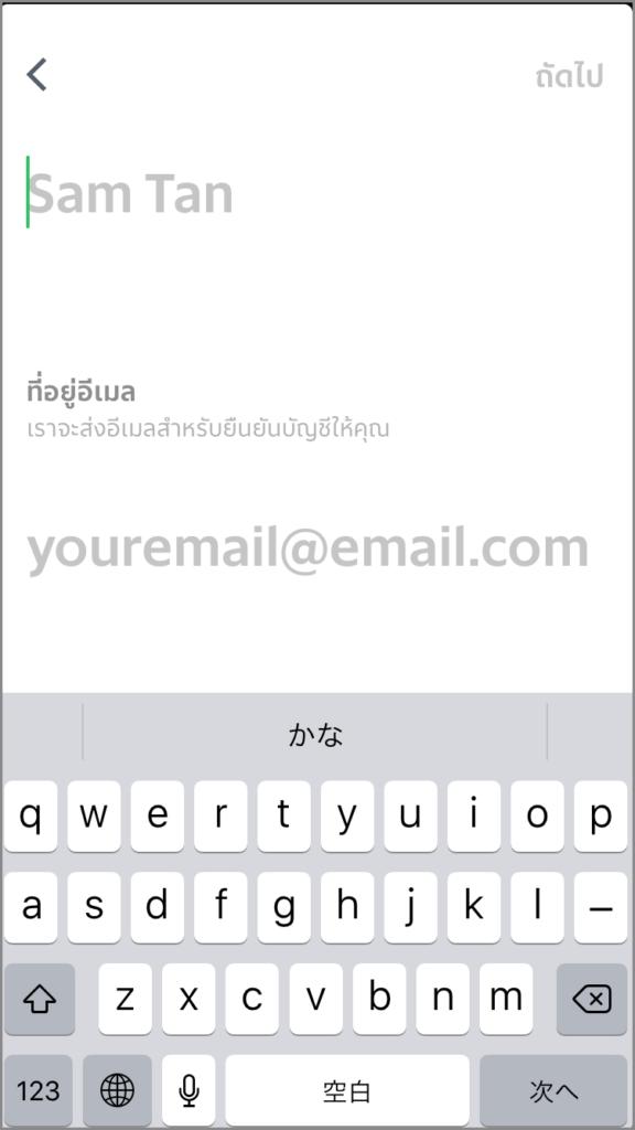 Grab登録方法