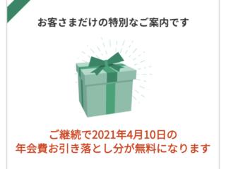 三井住友カードの年会費を無料にする方法