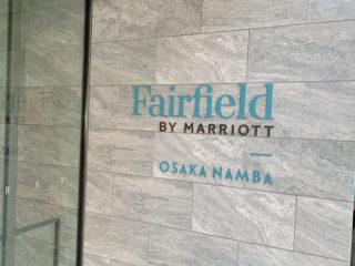 フェアフィールド・バイ・マリオット大阪難波
