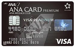 ANA VISA プラチナプレミアムカード