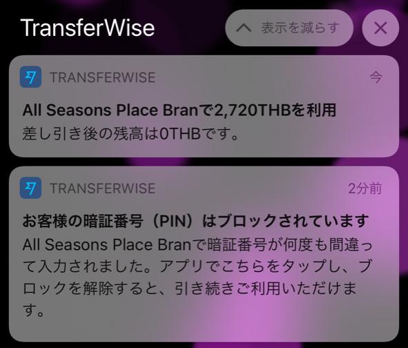 トランスファーワイズのデビットカード 使い方