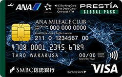 プレスティア GLOBAL PASS(デビットカード)