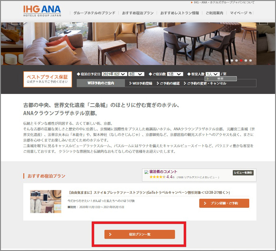 クラウンプラザ京都 5,000ptプランの予約方法